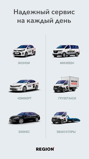 Taxi Region 3.7.0 Screenshots 2