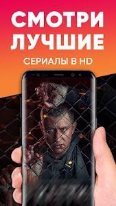 Сериалы HD - смотреть киносериалы онлайн бесплатно 3.4.0