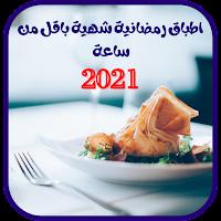اكلات رمضانية شهية باقل من ساعة 2021