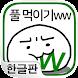 풀 먹이기ww ~스마트폰에 사는 수수께끼의 생물 육성~ - Androidアプリ