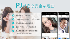PJ(ピージェイ)-理想の出会いを応援するマッチングアプリ(登録無料のおすすめ画像5