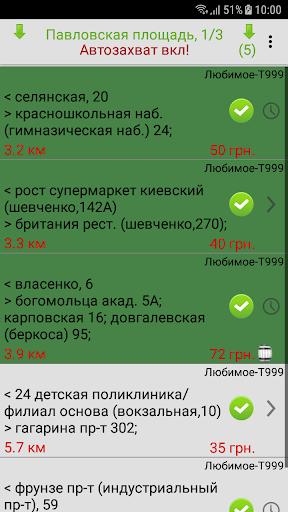 Taxoid 2.26.0 Screenshots 3