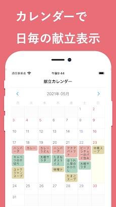 献立記録・献立カレンダー・買い物リスト - meekのおすすめ画像3