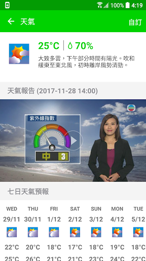 TVB NEWS 2.5.0 Screenshots 7