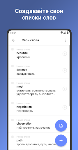 Learn English with ReWord android2mod screenshots 4