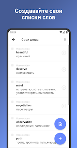 Download Learn English with ReWord v3.8.6 (Mod/Unlocked) 4