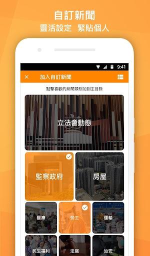 Now u65b0u805e - 24u5c0fu6642u76f4u64ad 5.9.7 Screenshots 3