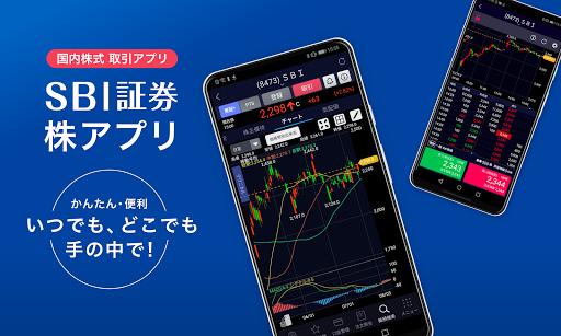 株価 sbi
