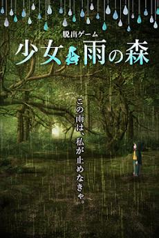 脱出ゲーム 少女と雨の森のおすすめ画像1