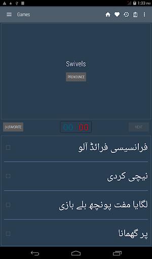 English Urdu Dictionary  Screenshots 13