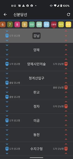 Korea, Seoul Metro Navi screenshots apkspray 8