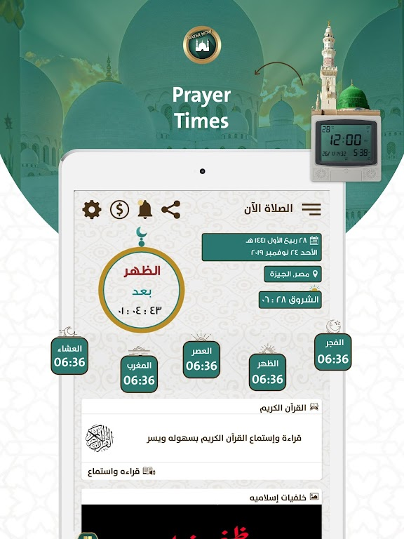 Prayer Now | Azan Prayer Time & Muslim Azkar  poster 16