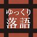 ゆっくり落語 文七元結 - Androidアプリ