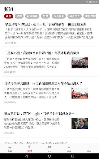 天下雜誌 screenshot 11
