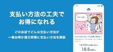 【AIクレジット】お得にポイントを貯めて簡単節約!誰でもポイ活ができるアプリのおすすめ画像1