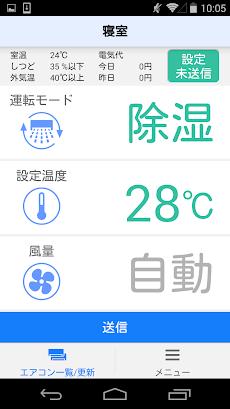 どこでもエアコンのおすすめ画像4