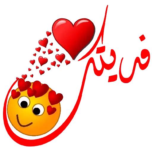 ملصقات حب وغرام وشوق للواتس آب Wastickerapps التطبيقات على Google Play