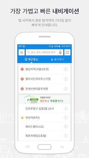 Atlan3D Navigation: Korea navigator 3.6.026 Screenshots 1