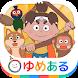 【日本昔話】桃太郎 など 幼児向け動く絵本 読み聞かせ4 - Androidアプリ