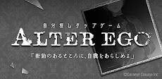 ALTER EGOのおすすめ画像1