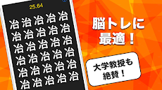 漢字間違い探しのおすすめ画像5