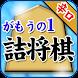 がもうのの詰将棋 - Androidアプリ