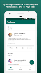 Постинг в группы - Quasar Screenshot
