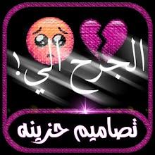 تصاميم شاشه سوداء حزينه ستوريات انستغرام بدون حقوق Download on Windows