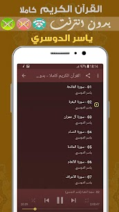Yasser Al Dosari Full For Pc- Download And Install  (Windows 7, 8, 10 And Mac) 2