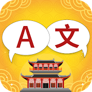 CTranslate - Chinese translator by image scanning