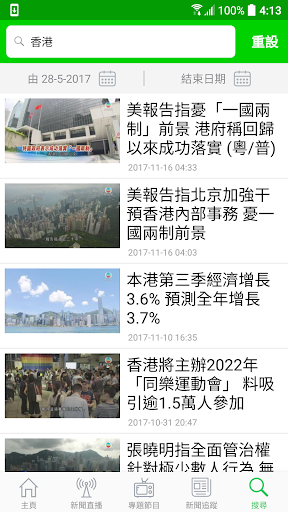TVB NEWS 2.5.0 Screenshots 4