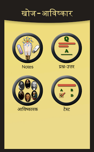 Discovery and Invention in Hindi modavailable screenshots 1