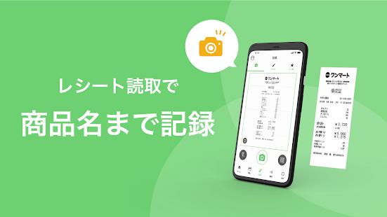 家計簿 Zaim - レシート読み取りや口座連携で楽にお金を管理できる Screenshot