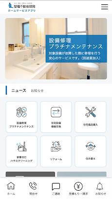 関電不動産開発 ホームサービス アプリのおすすめ画像1