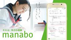 質問できる勉強アプリmanabo 高校受験対策・大学受験対策のおすすめ画像1
