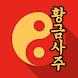 2021 황금사주 (다양한무료운세풀이, 정통사주, 궁합, 토정비결, 꿈해몽, 관상, 손금) - Androidアプリ