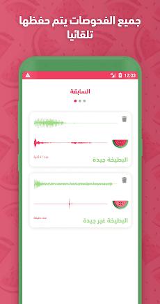 بطيختي: التطبيق الاول للكشف عن صحة البطيخのおすすめ画像2