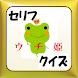 セリフクイズ for ウチ姫 - Androidアプリ