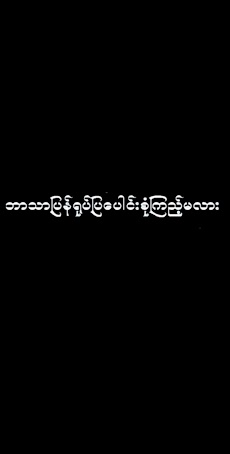 အပြာရုပ်ပြ -Yote Pyaのおすすめ画像4