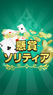 Solitaire APK for Android 3