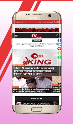 TV30 INDIA  screenshots 2