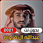 Abdullah Al Farawan 2021 without internet