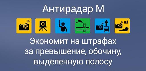 Антирадар М. Радар детектор камер и постов ДПС. APK 0
