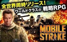 モバイルストライク【Mobile Strike】のおすすめ画像1