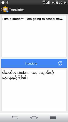 Shwebook Dictionary Pro 5.2.2 Screenshots 6