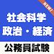 政治経済 公務員試験 社会科学~過去問題×練習問題~ - Androidアプリ