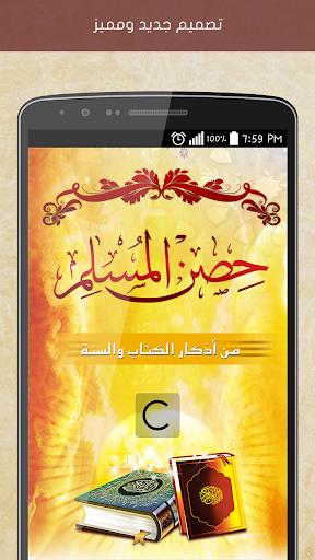 Hisn Almuslim 4.1.4 Screenshots 1