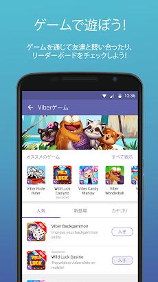 Viber 無料通話&メッセージアプリのおすすめ画像4