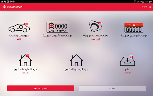 Emirates Auction