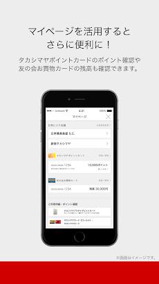 タカシマヤアプリのおすすめ画像3
